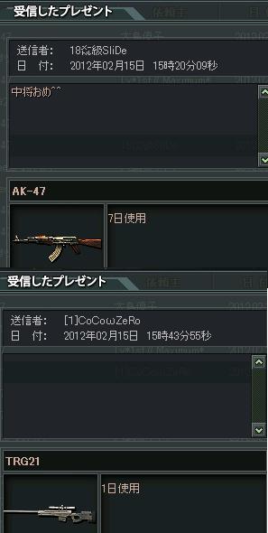 2012-02-17 23-08-37鬼畜さんからのプレ