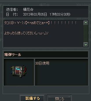 2012-03-05 18-03-51橘さん