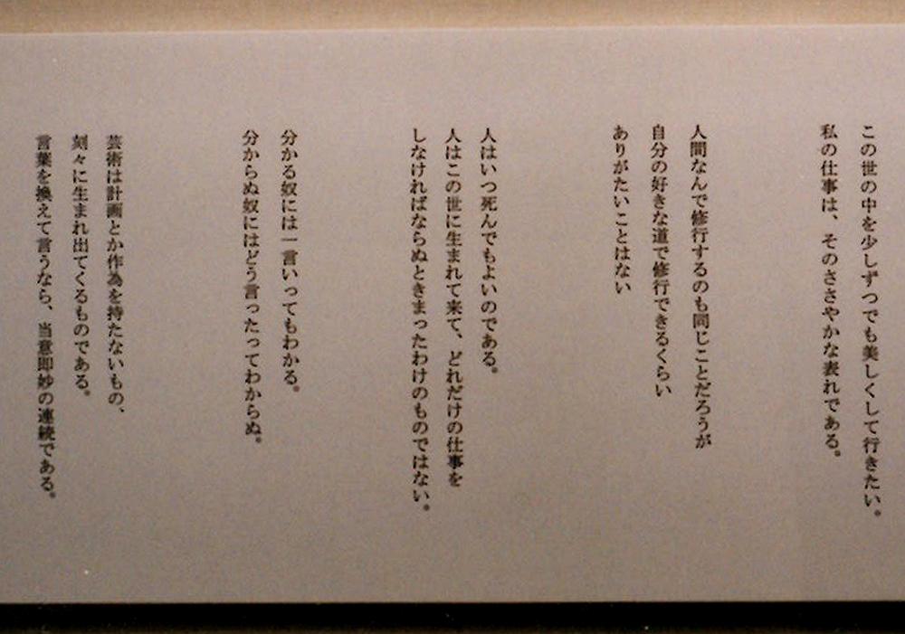 rosanjin-2.jpg