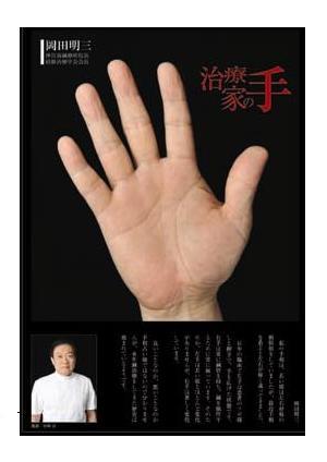 岡田明三の手6