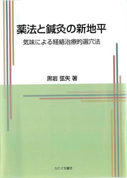 黒岩本_ページ3