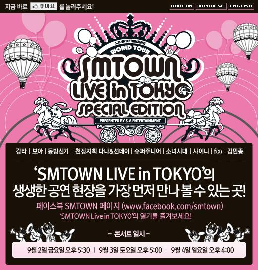 SMT韓国のポスター