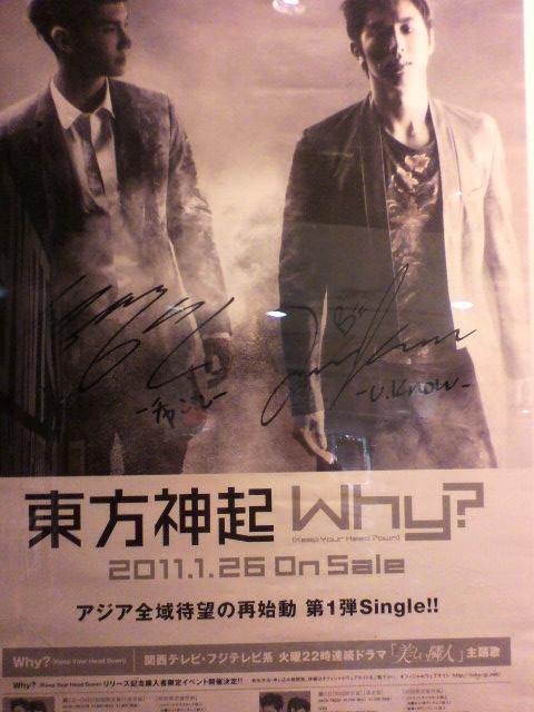トン直筆サイン入りポスター展示タワレコ
