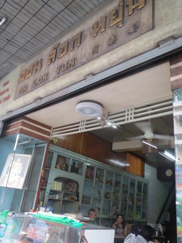 On Lok Yun1