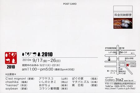PAGUKORE2010-2.jpg