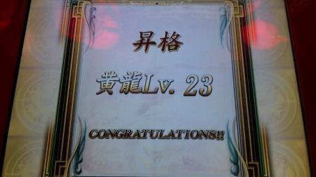 Lv23に昇格