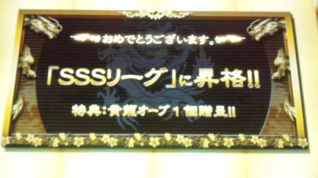 SSS昇格