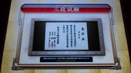 日本プロ麻雀連盟公認段位三段