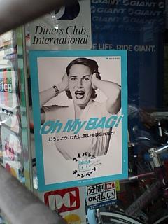 20100225中野新橋にて.JPG
