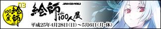 bana_eshi100_m02.jpg