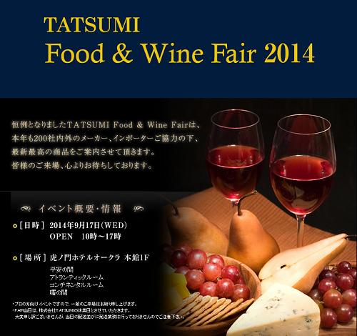 TATSUMI FAIR 2014 画像