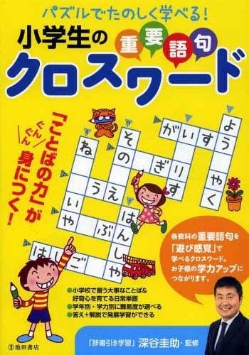 パズルでたのしく学べる! 小学生の重要語句クロスワード
