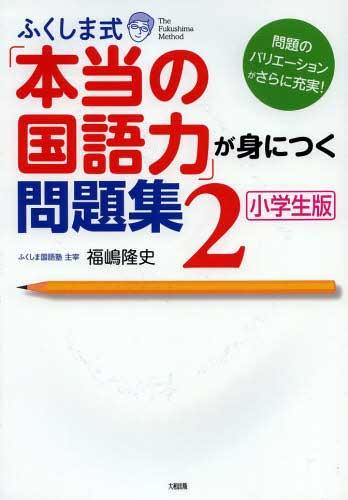 ふくしま式「本当の国語力」が身につく問題集〔小学生版〕(2)