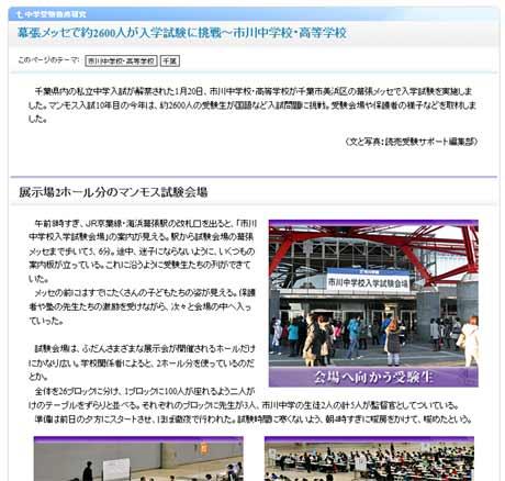 幕張メッセで約2600人が入学試験に挑戦~市川中学校・高等学校