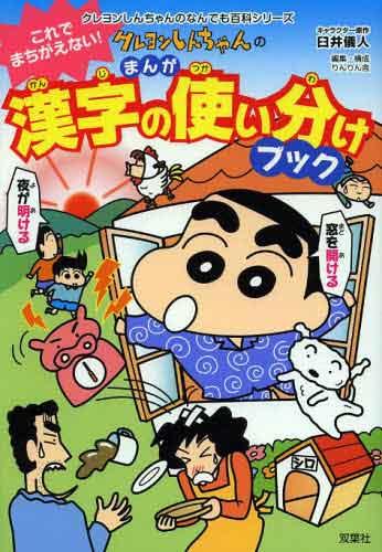 クレヨンしんちゃんのまんが漢字の使い分けブック