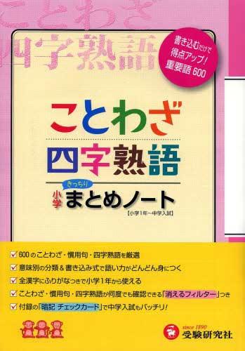 小学 ことわざ・四字熟語 まとめノート: 書き込むだけで得点アップ!重要語600 (小学まとめノート)