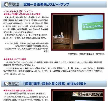 【馬渕教室】入試分析会(関西)