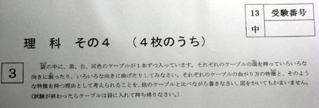 武蔵中理科大問3