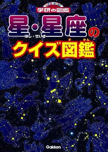 星・星座のクイズ図鑑 (学研の図鑑) [文庫]