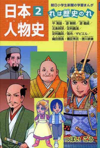 日本人物史 れは歴史のれ2 (朝日小学生新聞の学習まんが)
