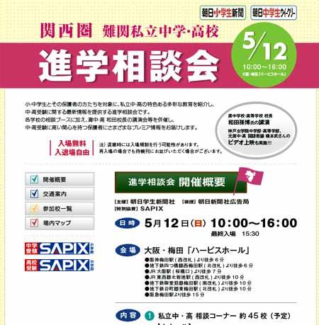 関西圏難関私立中学・高校進学相談会