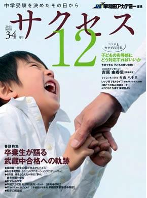 【サクセス12】3.4月号