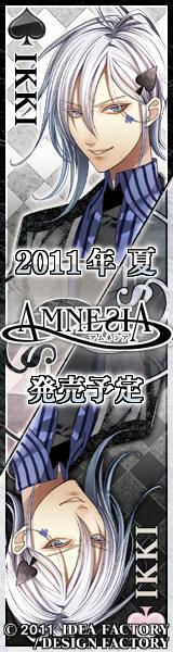 「AMNESIA」公式サイト