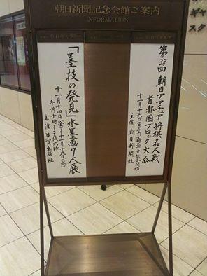 2014朝日アマ予選