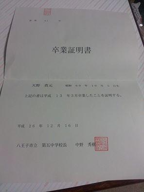 卒業証明書