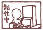 4コマ制作中-100310