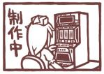 4コマ制作中-100315