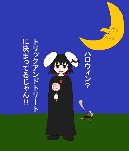 ハロウィンてゐちゃん