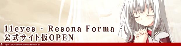 11eyes -Resona Forma-