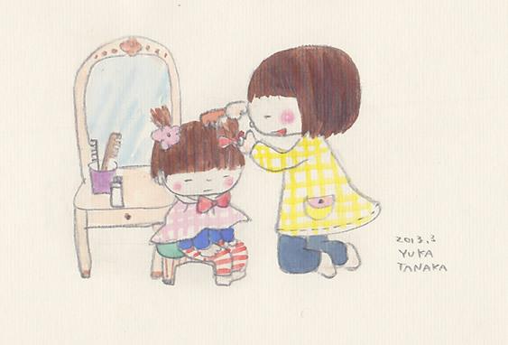 ぼくはおねえちゃんのおもちゃ-3