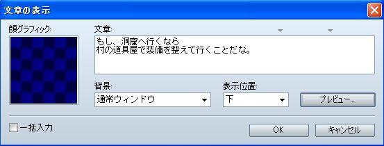 00 ツクール文章画面 プレビュー1