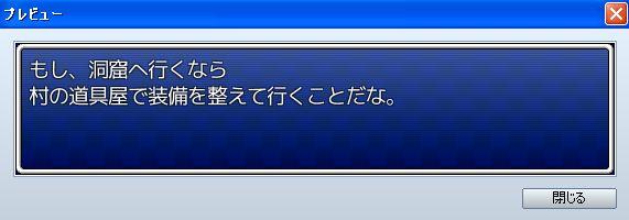 00 ツクール文章画面 プレビュー2