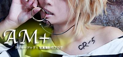 AM+ラキド写真×同人誌制作ブログ