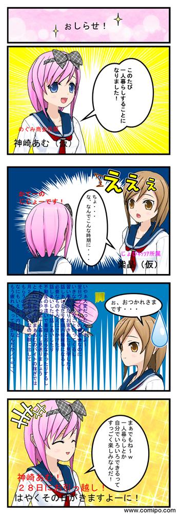 Comic_001.png