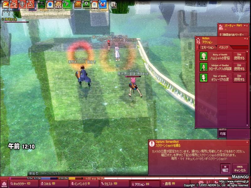 mabinogi_2011_05_22_009_convert_20110611234801.jpg
