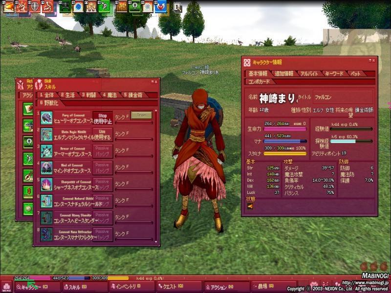 mabinogi_2011_05_28_003_convert_20110612003238_20110612004213.jpg