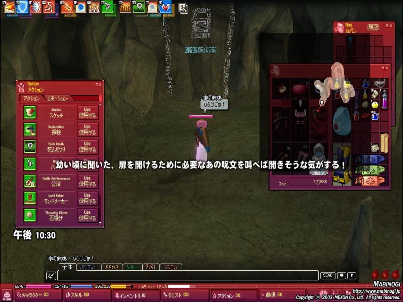 mabinogi_2011_05_30_001_convert_20110612003257.jpg