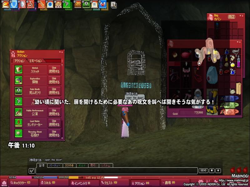 mabinogi_2011_05_30_002_convert_20110612003316.jpg