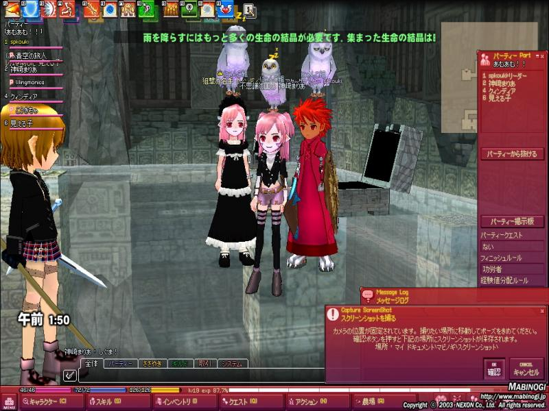 mabinogi_2011_06_03_007_convert_20110611235403.jpg