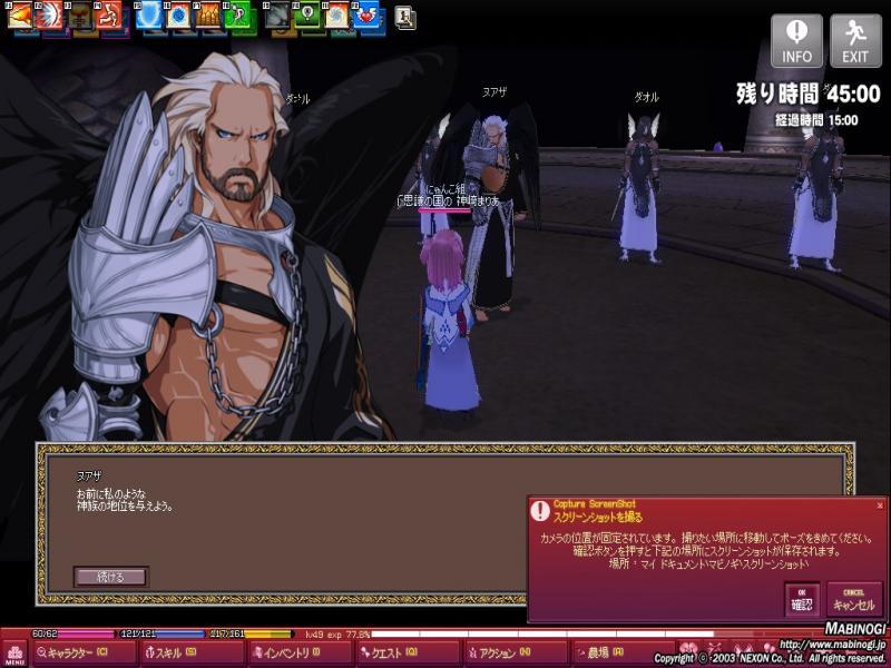 mabinogi_2011_06_21_004_convert_20110723061827.jpg