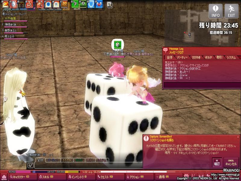 mabinogi_2011_07_28_009_convert_20110803230456.jpg