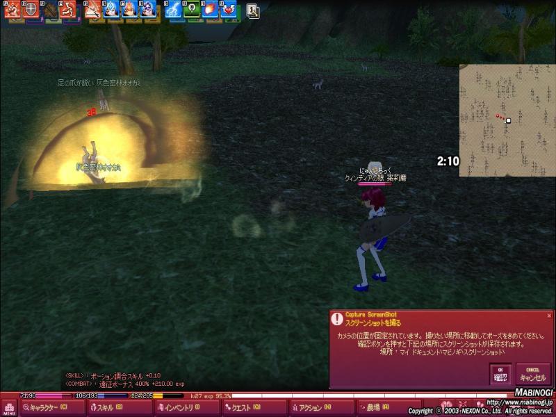 mabinogi_2011_08_01_003_convert_20110803234748.jpg