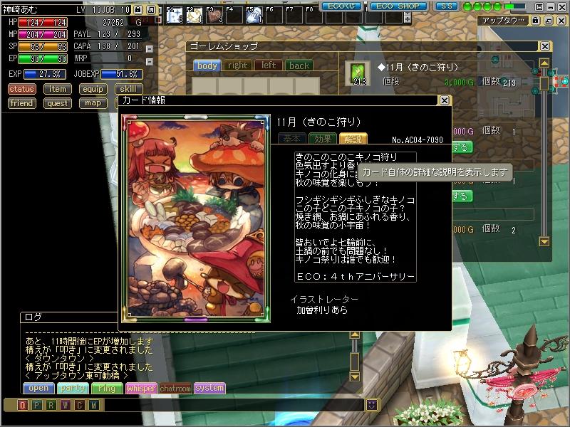 ss20100223_091305.jpg