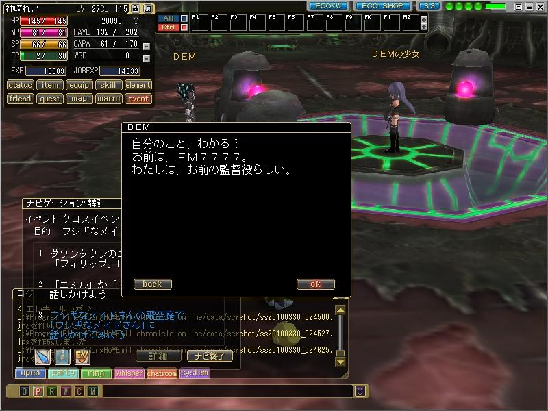 ss20100330_024638.jpg