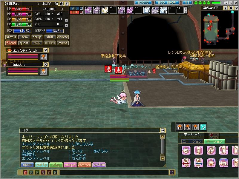 ss20100619_220755.jpg