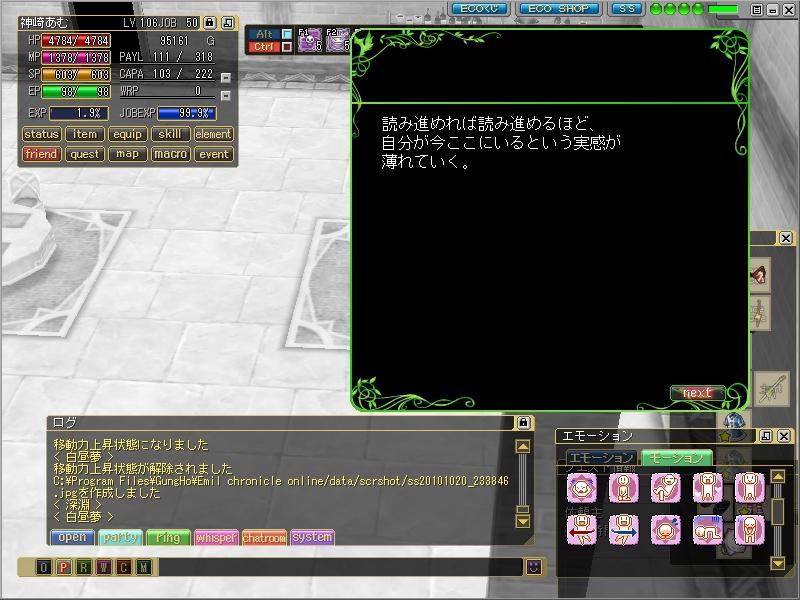 ss20101020_234029.jpg